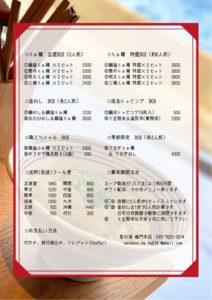 おうちで鯛塩らーめん2021-6月